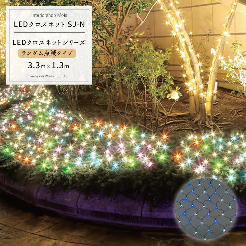 [72時間限定!5倍ポイント] LEDイルミネーション LEDクロスネット ランダム点滅タイプ 3.3m×1.3m 赤・緑・青・白・ピンク・黄 《約5日後出荷》[イルミネーション 屋外 ツリー led お祭 復興 町おこし クリスマス 一般家庭 個人 かわいい 植込 簡単]