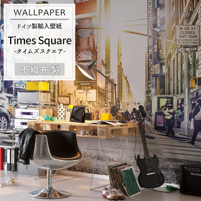 ドイツ製インポート壁紙 【XXL4-008】Times Square「タイムズスクエア」 《即納可》[輸入壁紙 デザイン おしゃれ 輸入 海外 外国 不織布 フリース 壁紙 クロス のりなし 男前インテリア DIY リフォーム 風景 撮影 背景 背景紙 店舗 装飾 インテリア 内装 カルトナージュ]