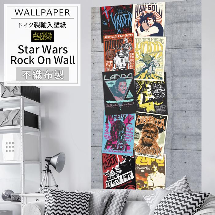 《即日出荷》 ドイツ製インポート壁紙 【VD-021】Star Wars Rock On Wall[輸入壁紙 デザイン おしゃれ 輸入 海外 不織布 壁紙 クロス のりなし DIY リフォーム ディズニー スターウォーズ ヨーダ ダースベイダー ルーク カルトナージュ 友安製作所]