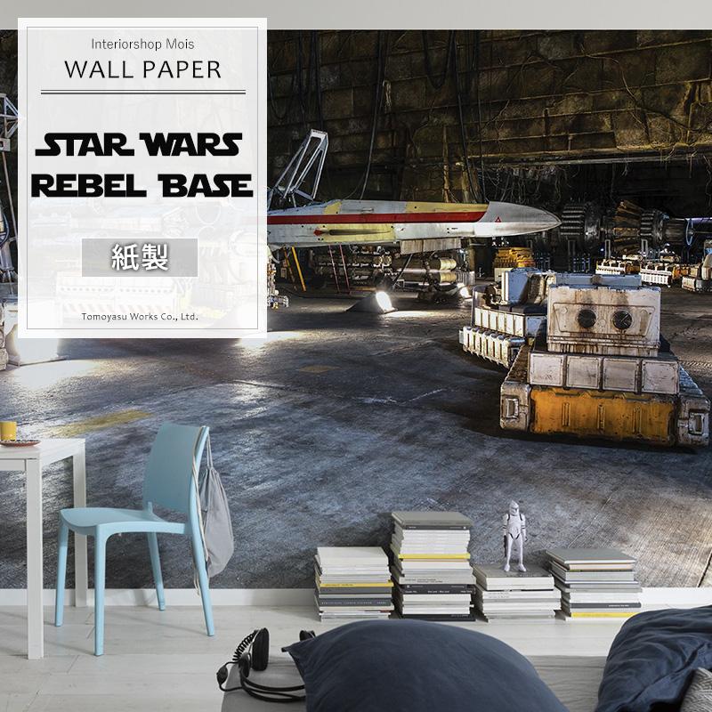 ドイツ製インポート壁紙 【8-4000】 STAR WARS Rebel Base《即納可》[輸入壁紙 デザイン おしゃれ 輸入 海外 外国 紙 壁紙 クロス DIY リフォーム ディズニー スターウォーズ T-65 スターファイター Xウイング 子供部屋 友安製作所]