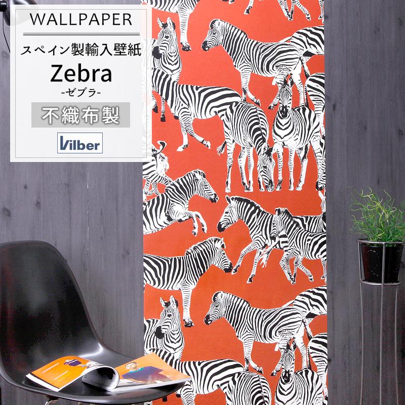 [キャッシュレス5%還元対象] 《即日出荷》 スペイン製壁紙 Vilber ゼブラ[ZEBRA.2299 W/4 ビルバー ヴィルバー しまうま 赤 フリース壁紙 輸入壁紙 デザイン おしゃれ 輸入 海外 外国 壁紙 クロス のりなし DIY リフォーム 風景 撮影 インテリア 内装 カルトナージュ]