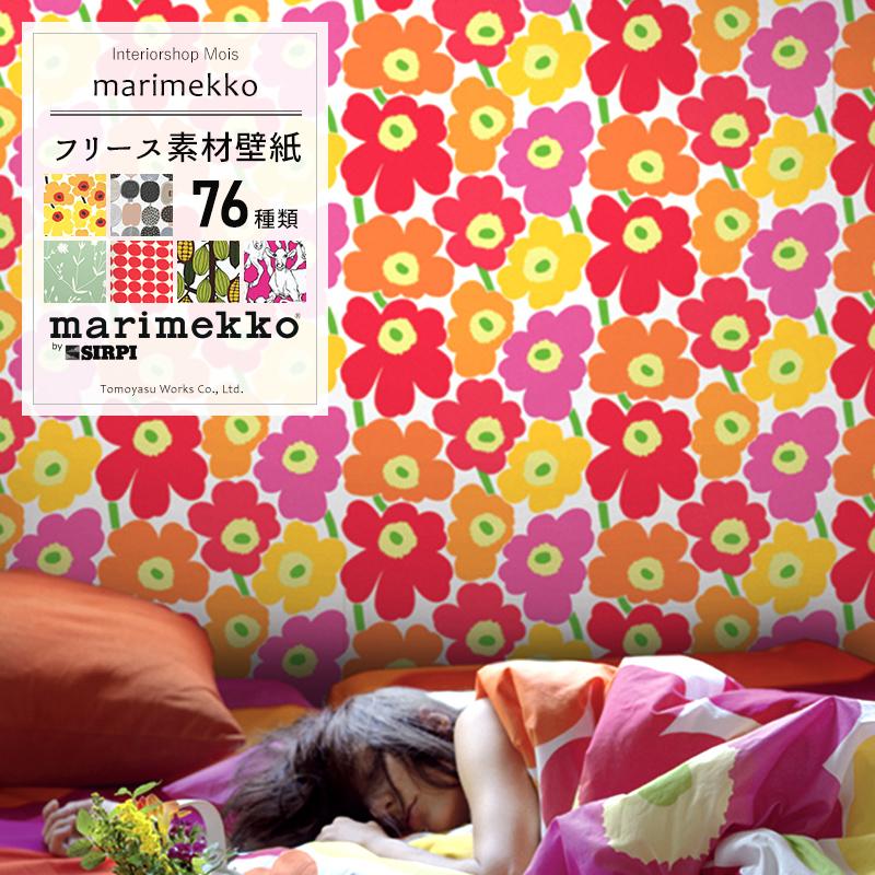 [72時間限定!5倍ポイント] 《即日出荷》壁紙 クロス/マリメッコ marimekko/輸入壁紙 北欧 北欧デザイン フリース壁紙 花柄 ボタニカル アニマル おしゃれ インポート ウォールペーパー 不織布 フリース ウニッコ イッラッラ ピックルース コンポッティ