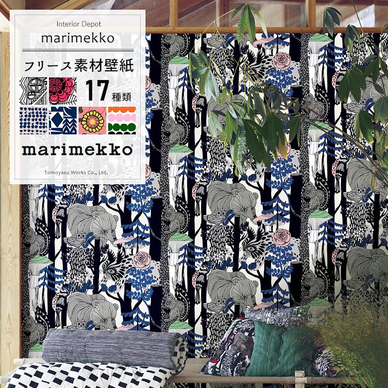 《約7日後出荷》壁紙 クロス/マリメッコ marimekko/輸入壁紙 北欧 北欧デザイン フリース壁紙 花柄 ボタニカル アニマル おしゃれ インポート ウォールペーパー 不織布 フリース ウニッコ イッラッラ ピックルース コンポッティ