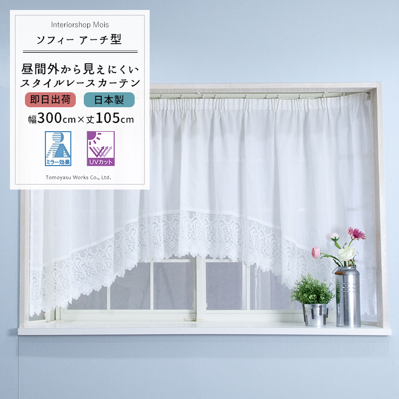 Ringtone In Report View Lace Curtains For Bay Windows Sophie Arch