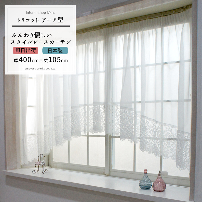 Lace Curtains For Bay Window Delivery Available Tricot Arch Double Fold