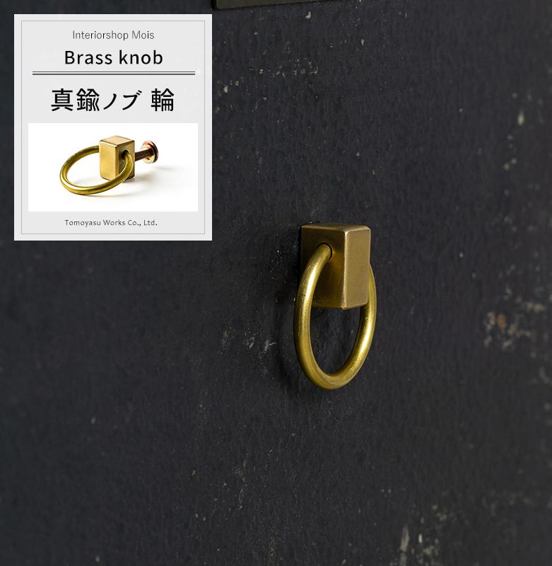 職人により一つ一つ手作りされた友安製作所オリジナルデザインの真鍮のつまみ スーパーセールクーポン配布 真鍮ノブ 輪 《即日出荷》 激安通販 ノブ 引き出し 取っ手 取手 つまみ 年末年始大決算 交換 おしゃれ 金具 リメイク 高級感 真鍮 扉 diy ゴールド 日本製