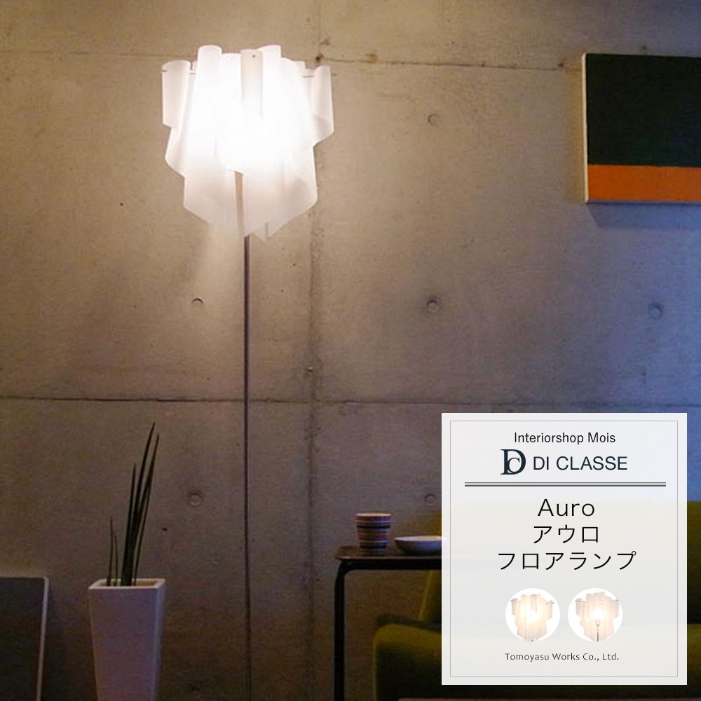 [20日限定8%OFFクーポンあり]フロアランプ DICLASSE Auro アウロ フロアランプ 照明 ライト インテリア おしゃれ JQ