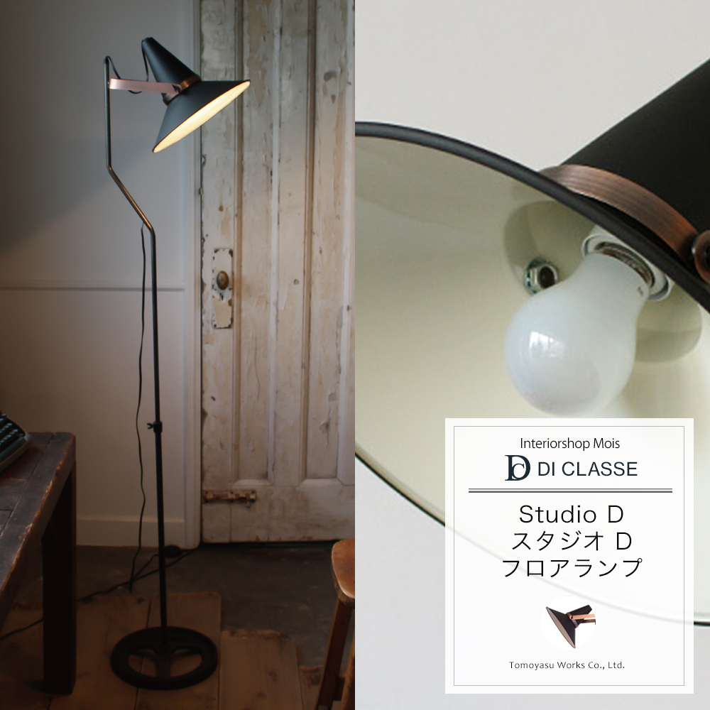 フロアランプ DICLASSE Studio D スタジオD フロアランプ 照明 ライト インテリア おしゃれ JQ