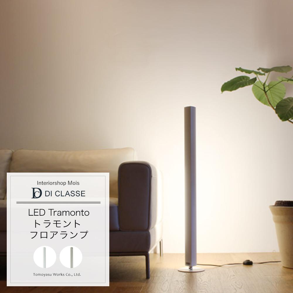 [20日限定8%OFFクーポンあり]フロアランプ DICLASSE LED Tramonto トラモント フロアランプ 照明 ライト インテリア おしゃれ JQ