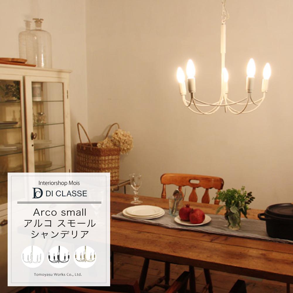 シャンデリア DICLASSE Arco small アルコ スモール シャンデリア 照明 ライト インテリア おしゃれ JQ