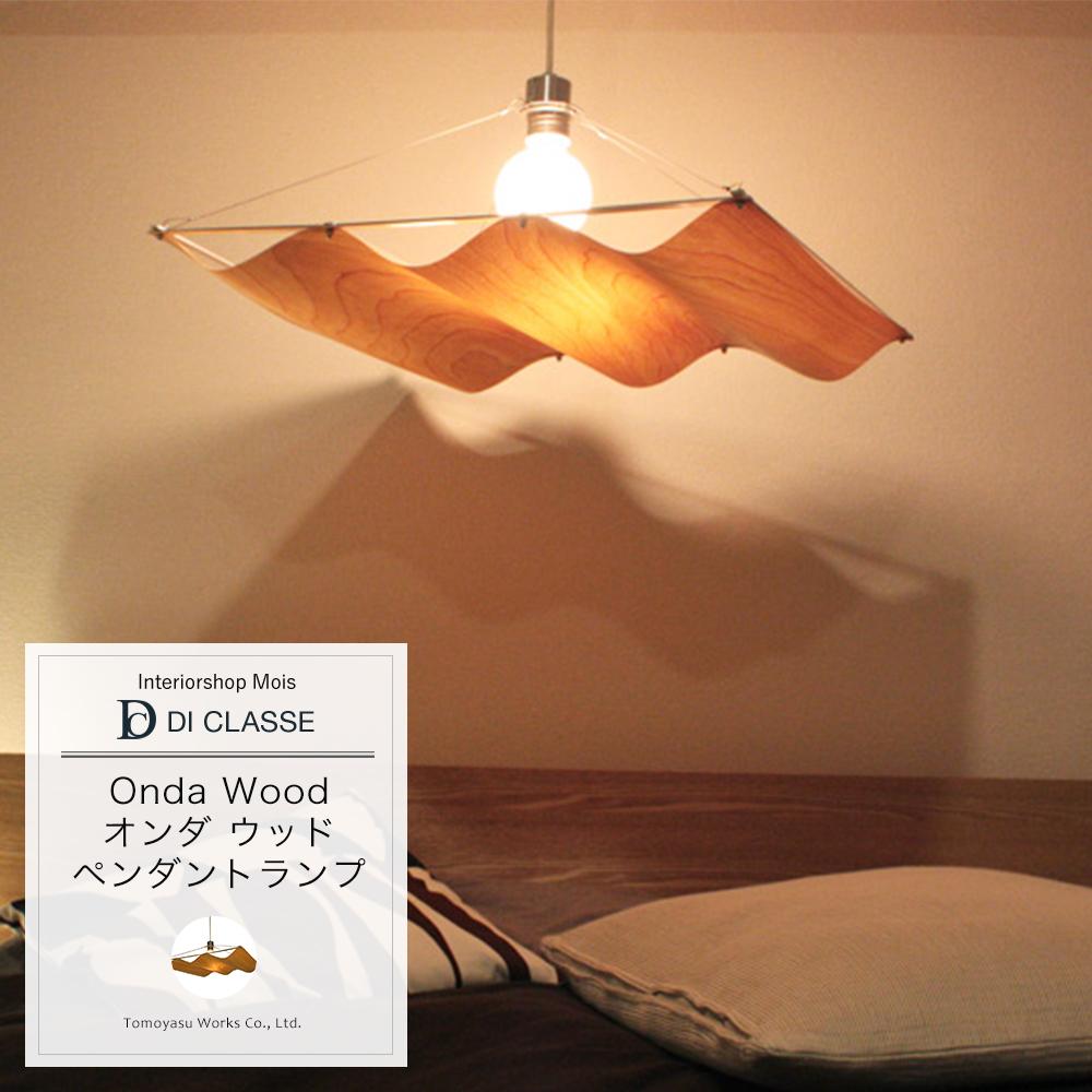 [20日限定8%OFFクーポンあり]ペンダントランプ DICLASSE Onda wood オンダウッド ペンダントランプ 照明 ライト インテリア おしゃれ JQ