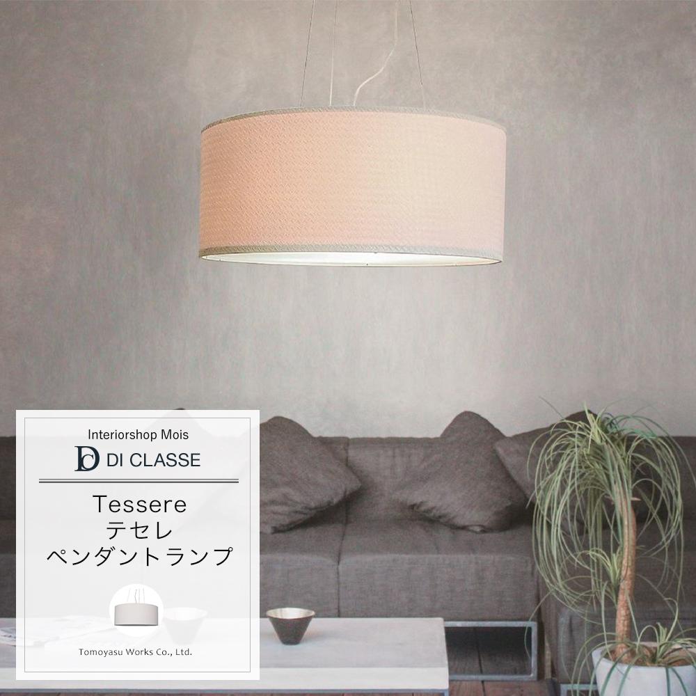 [20日限定8%OFFクーポンあり]ペンダントランプ DICLASSE Tessere テセレ ペンダントランプ 照明 ライト インテリア おしゃれ JQ