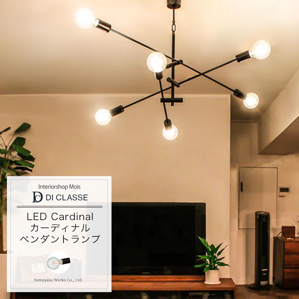 [20日限定8%OFFクーポンあり!]ペンダントランプ DICLASSE LED Cardinal pendant lamp LEDカーディナル ペンダントランプ ブラック 照明 ライト インテリア おしゃれ JQ