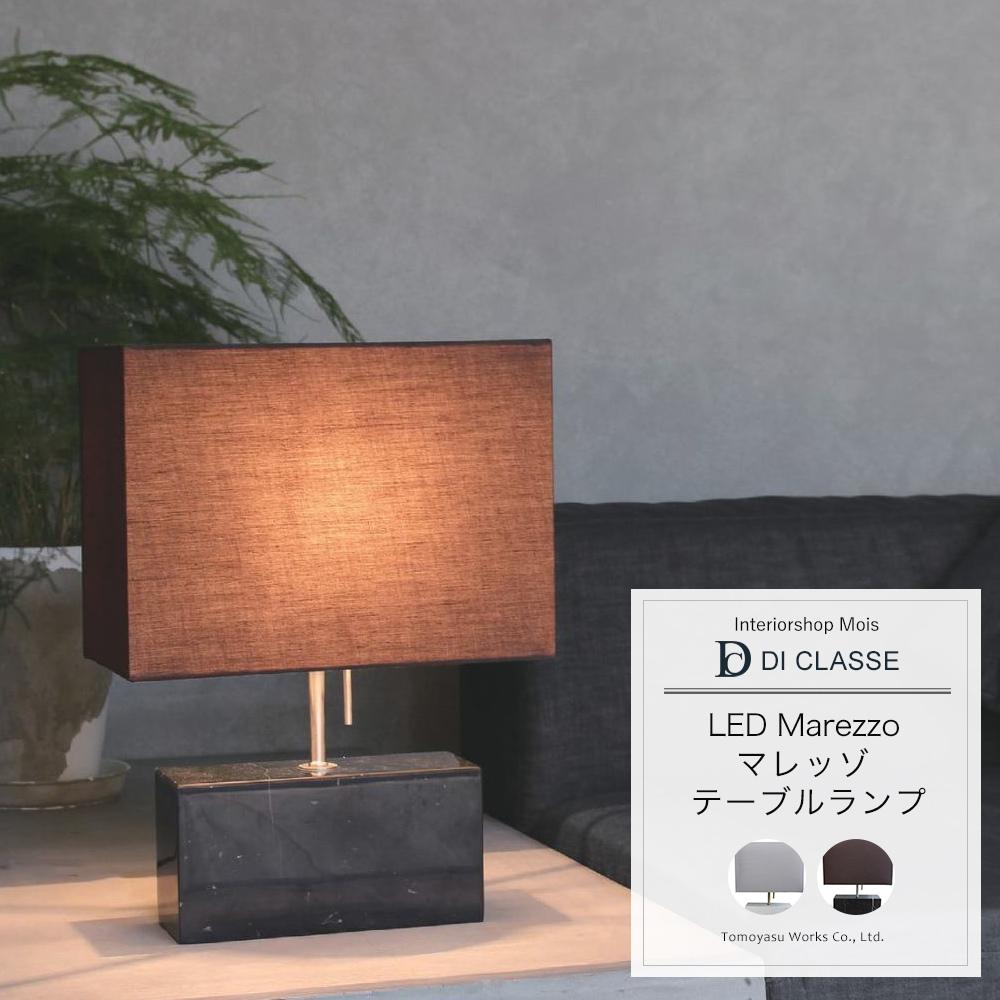 テーブルランプ DICLASSE LED Marezzo マレッゾ テーブルランプ 照明 ライト インテリア おしゃれ JQ