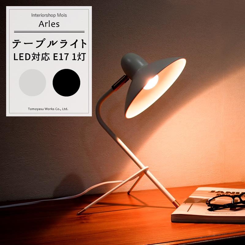 [72時間限定!5倍ポイント] テーブルランプ Arles アルル DI ClASSE《即納可》[テーブルライト 卓上ライト インテリアライト テーブルスタンド おしゃれ 卓上 デスク 間接照明 子供部屋 寝室 LED対応 スタイリッシュ ライト アンティーク感 ブラック ホワイト 友安製作所]