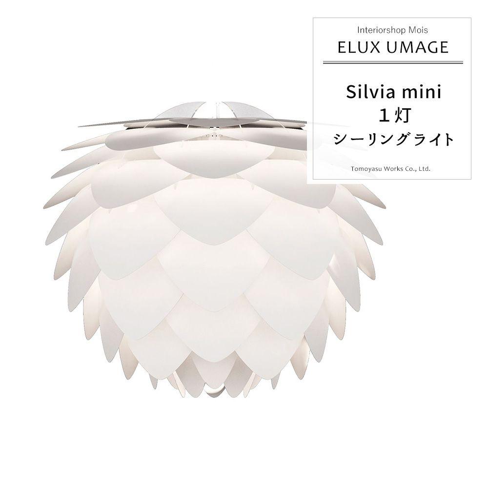 照明 天井 おしゃれ ペンダントライト 北欧 UMAGE Silvia mini シルヴィア ミニ 1灯シーリングライト 3営業日後出荷