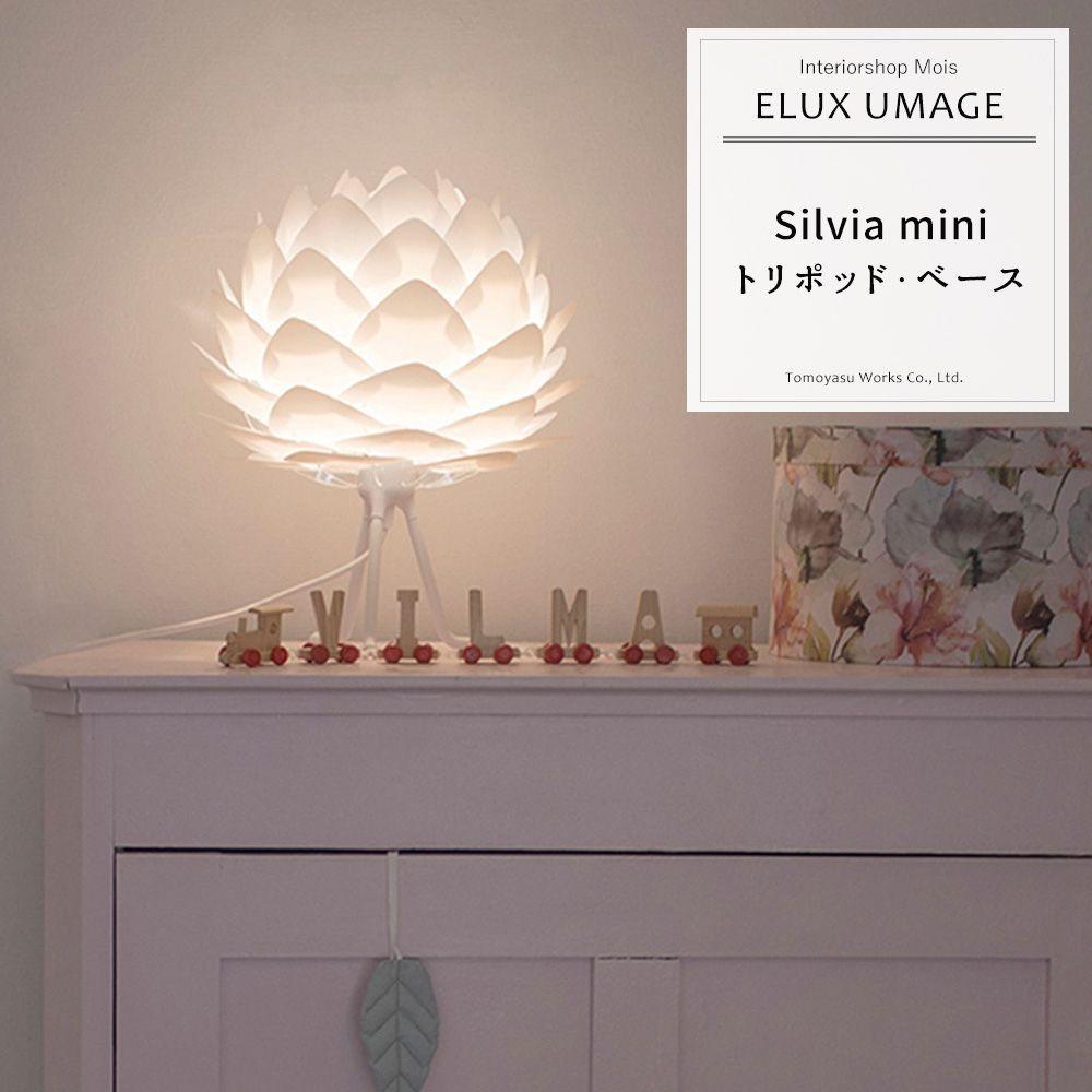 照明 卓上 おしゃれ テーブルライト 北欧 UMAGE Silvia mini シルヴィア ミニ トリポッド・ベース 3営業日後出荷