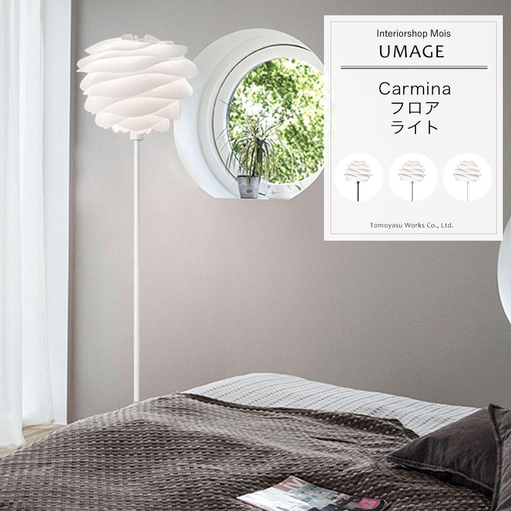 照明 フロアライト おしゃれ 北欧 UMAGE Carmina カルミナ フロアライト 3営業日後出荷