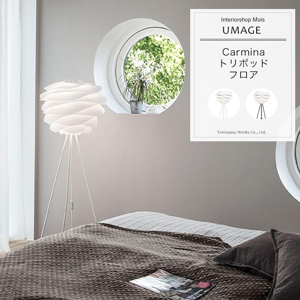 照明 フロアライト おしゃれ 北欧 間接照明 UMAGE Carmina カルミナ トリポッド・フロア 3営業日後出荷