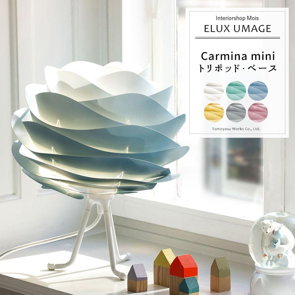 照明 卓上 おしゃれ テーブルライト 北欧 UMAGE Carmina mini カルミナ ミニ トリポッド・ベース 3営業日後出荷