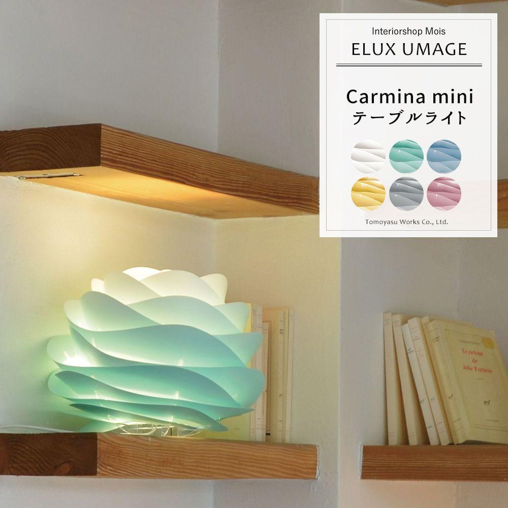 照明 卓上 おしゃれ テーブルライト 北欧 UMAGE Carmina mini カルミナ ミニ テーブルライト 3営業日後出荷