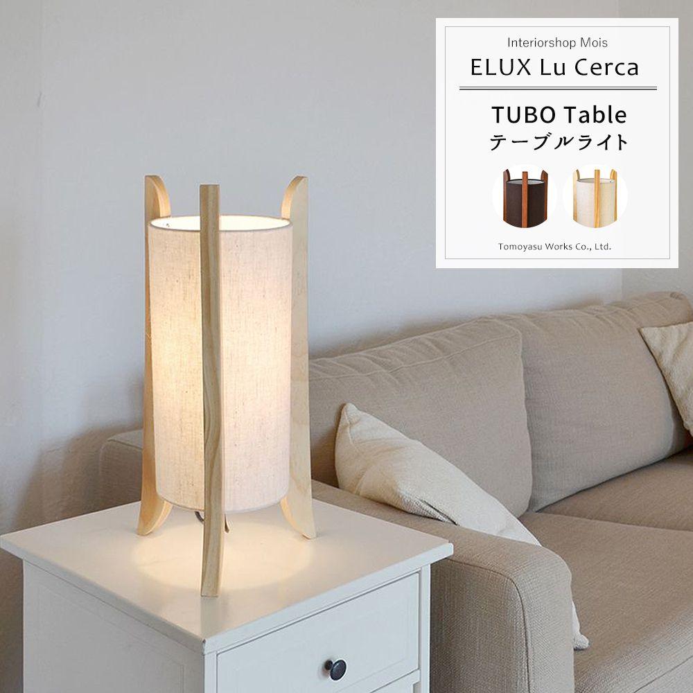 照明 卓上 おしゃれ テーブルランプ 北欧 TUBO Table チューボ テーブル テーブルライト 3営業日後出荷