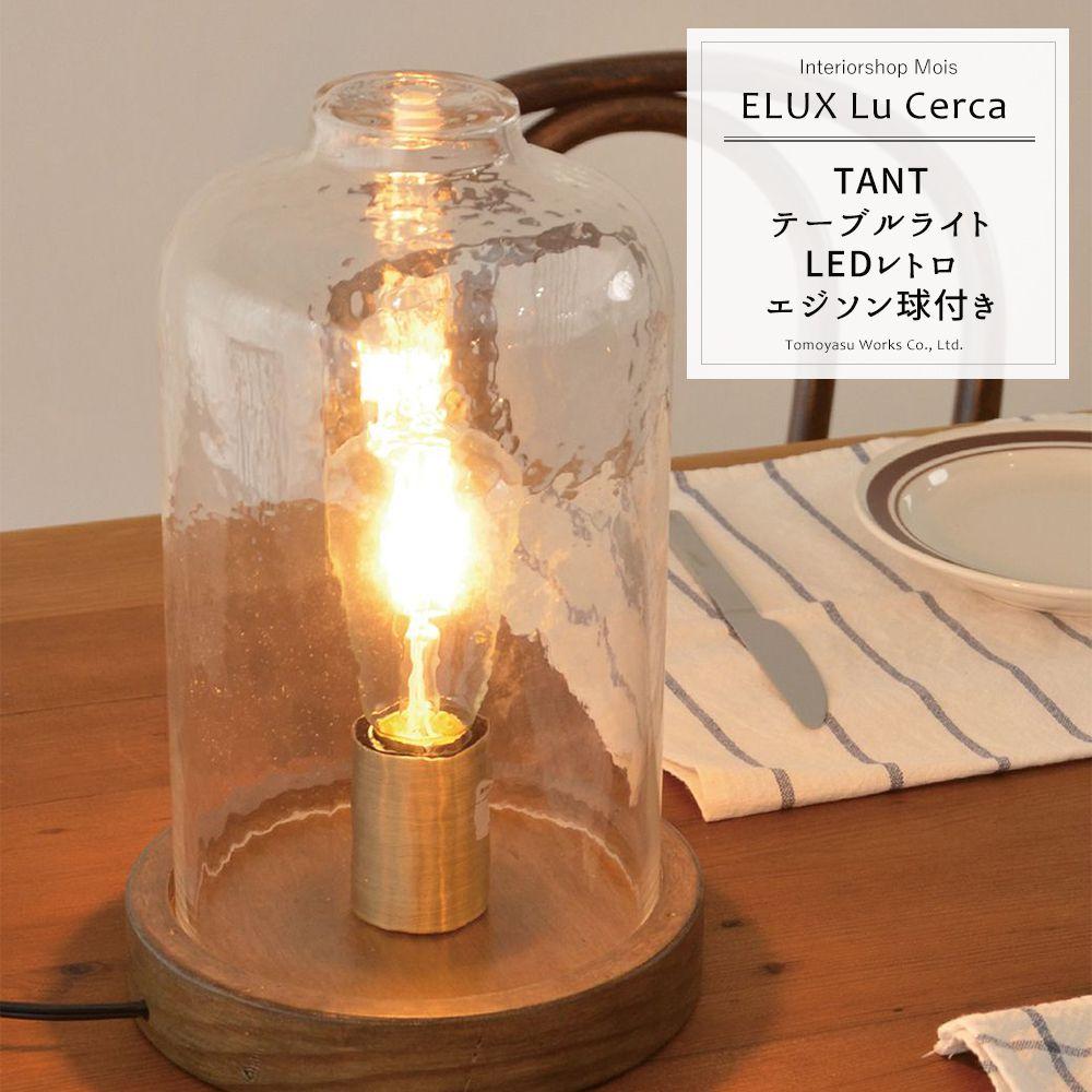 照明 卓上 おしゃれ テーブルランプ 木製 ヴィンテージ TANT タント テーブルライト LEDレトロエジソン球付き 3営業日後出荷