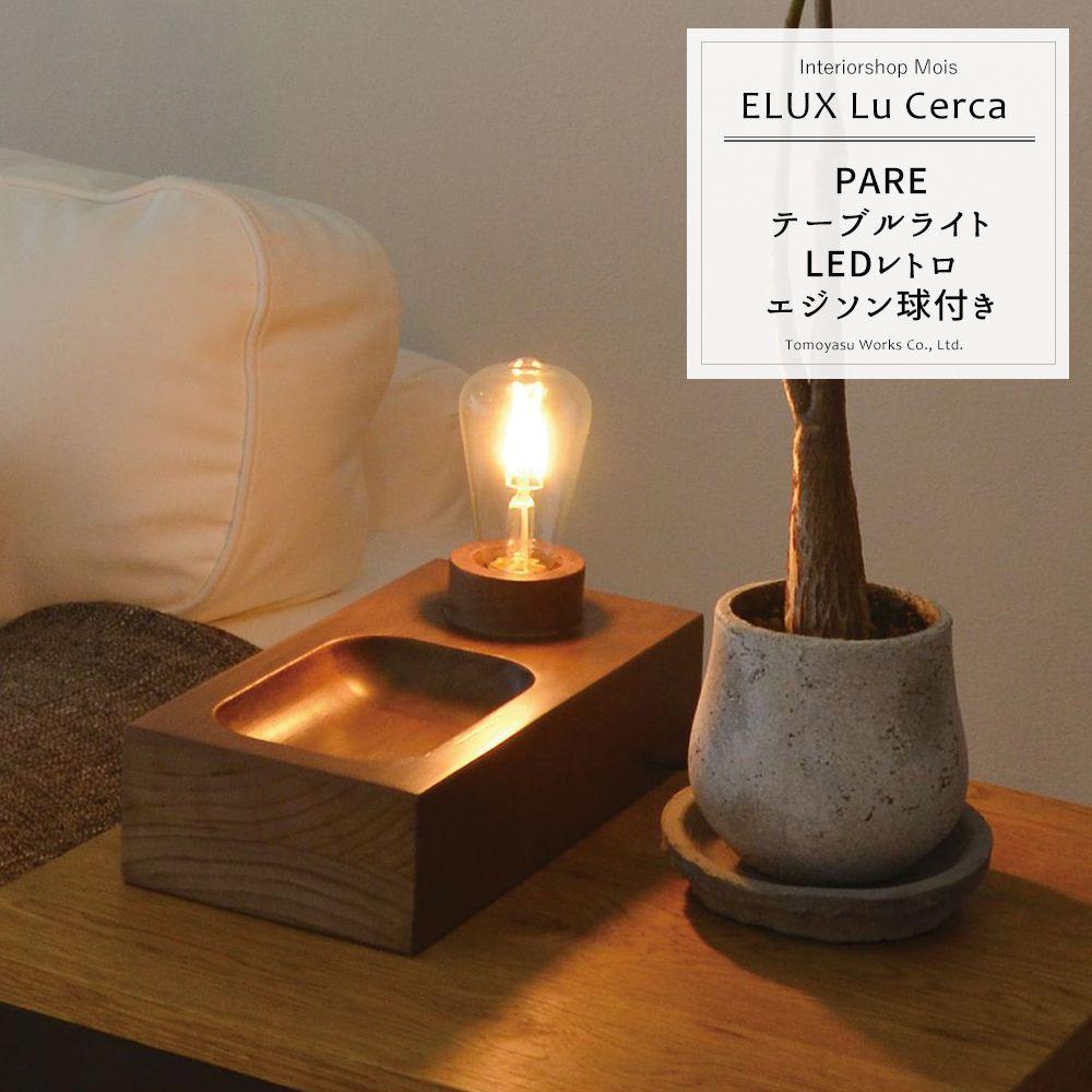 [20日限定8%OFFクーポンあり]照明 卓上 おしゃれ テーブルランプ 木製 ヴィンテージ PARE パレ テーブルライト LEDレトロエジソン球付き JQ