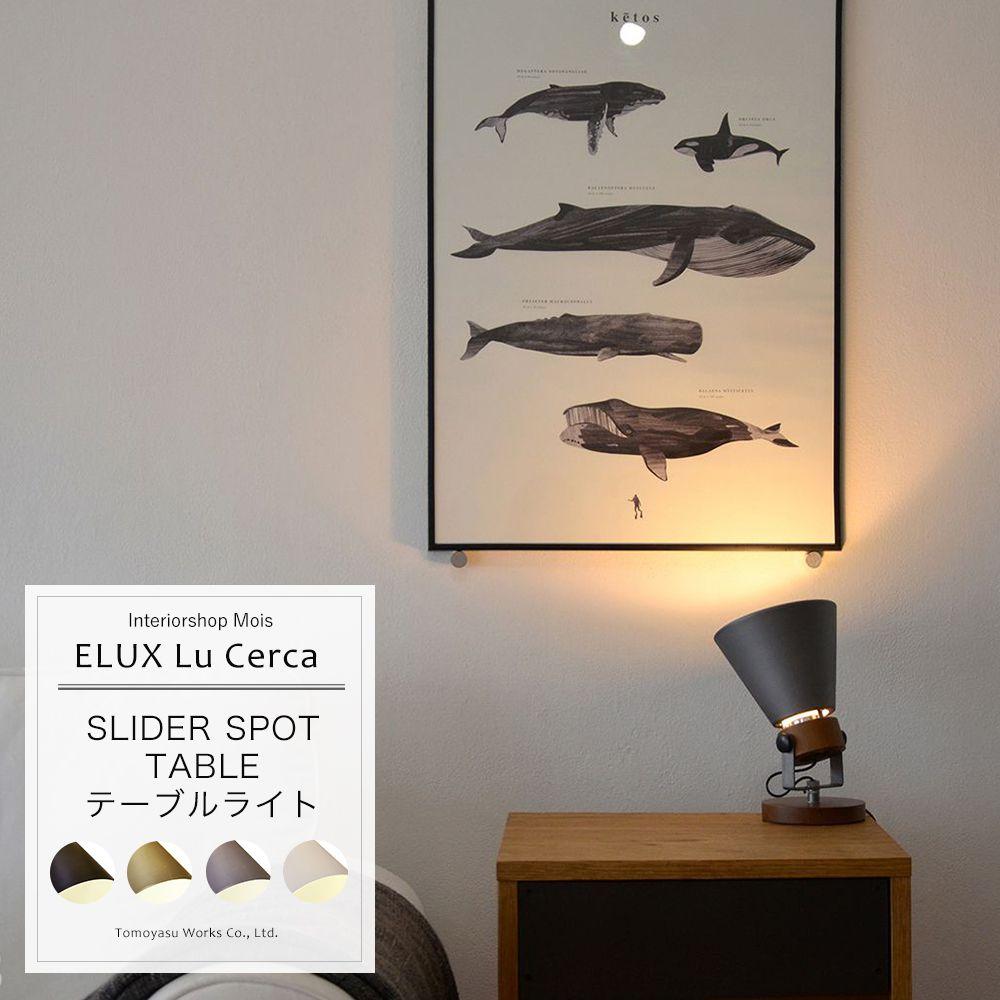木製とメタリックの組み合わせが心地よい次世代テーブルライト 照明 店内全品対象 卓上 おしゃれ スポットライト 天然木 メタルカラー SLIDER 大好評です TABLE JQ SPOT スライダースポットテーブル テーブルライト