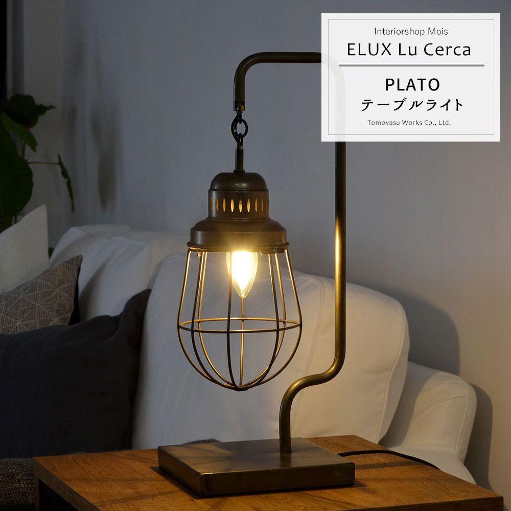 照明 卓上 おしゃれ テーブルランプ アンティーク PLATO プラトー テーブルライト 3営業日後出荷
