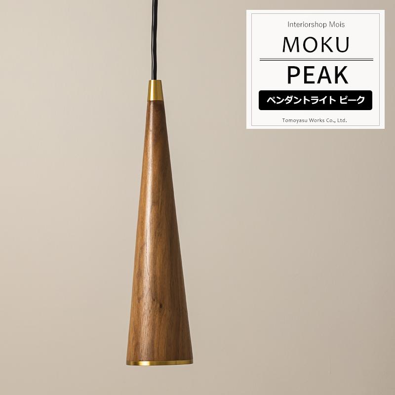 [72時間限定!5倍ポイント] ペンダントライト ピーク MOKU モク LED 照明《即納可》