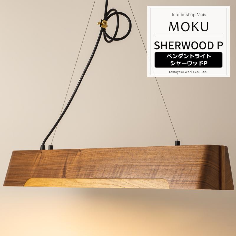 《即日出荷》 ペンダントライト シャーウッドP MOKU モク LED 照明