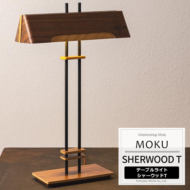 《即日出荷》 テーブルライト シャーウッドT MOKU モク LED 照明 デスク