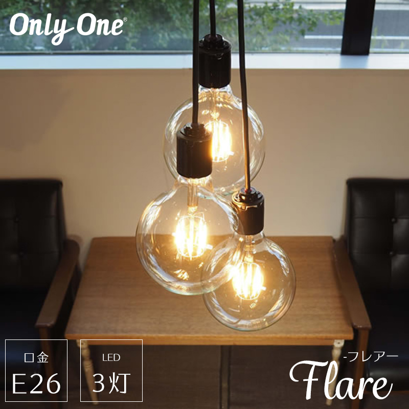 照明 ペンダントライト LED E26 3灯 おしゃれ つりさげ LED レトロ モダン シンプル 電球 吊り下げ 階段 和室 blanblan ブランブラン/●フレアー3灯 / 《即納可》