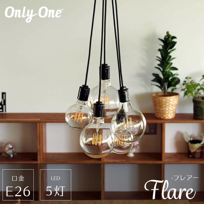 照明 ペンダントライト LED E26 5灯 おしゃれ つりさげ LED レトロ モダン シンプル 電球 吊り下げ 階段 和室 blanblan ブランブラン/●フレアー5灯 / 《即納可》
