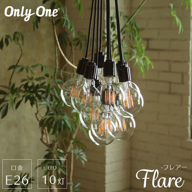 照明 ペンダントライト LED E26 10灯 おしゃれ つりさげ LED レトロ モダン シンプル 電球 吊り下げ 階段 和室 blanblan ブランブラン/●フレアー10灯/ 《即納可》