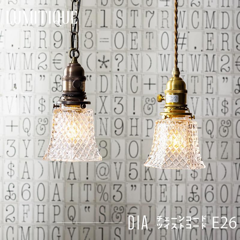[72時間限定!5倍ポイント] 照明 ペンダントライト おしゃれ アンティーク ガラスシェード つりさげ LED対応 レトロ シャンデリア ルミティーク/●ダイヤ/1灯 E26《即納可》