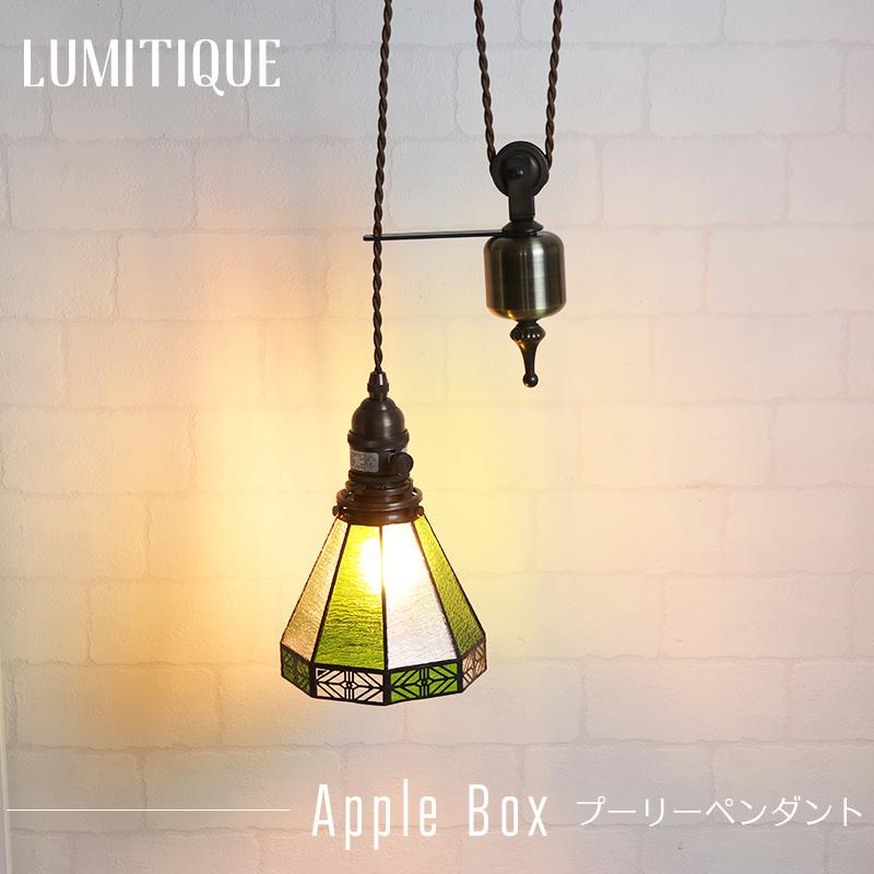 照明 ペンダントライト おしゃれ アンティーク つりさげ LED対応 レトロ プーリーペンダント ルミティーク/●林檎箱/《即納可》