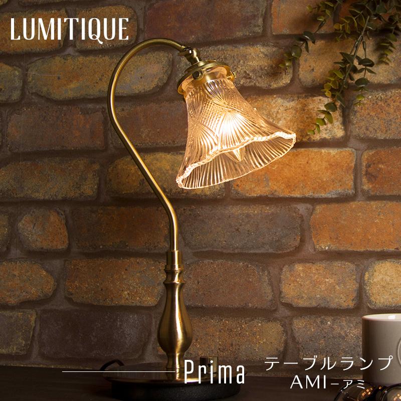 照明 テーブルランプ 置き型 ベッドサイド アンティーク ガラスシェード LED対応 レトロ テーブルライト アミ ルミティーク/●プリマ/《即納可》