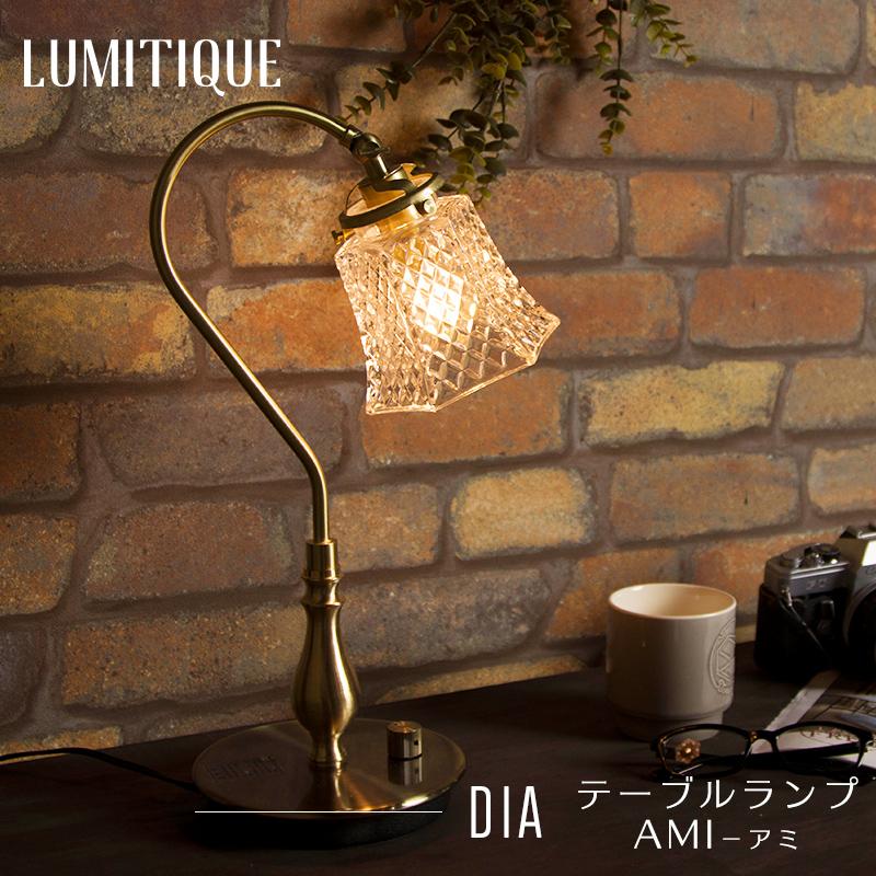 照明 テーブルランプ おしゃれ アンティーク ガラスシェード LED対応 レトロ テーブルライト アミ ルミティーク/●ダイヤ/《即納可》