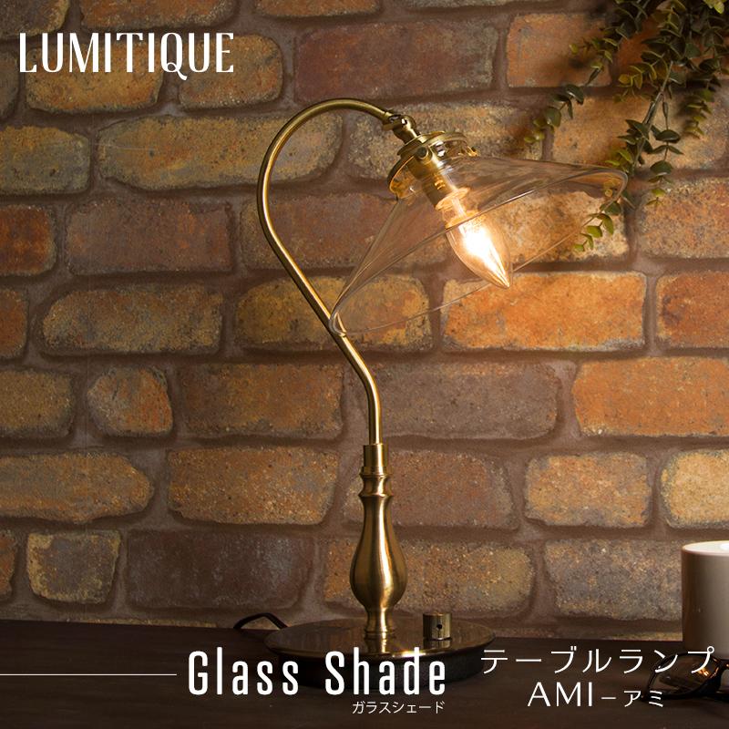 [20日限定8%OFFクーポンあり]《即日出荷》 照明 テーブルランプ おしゃれ アンティーク レトロ テーブルライト アミ ルミティーク/●ガラスシェード/