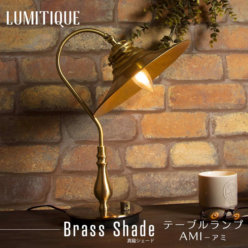照明 テーブルランプ おしゃれ アンティーク LED対応 レトロ テーブルライト アミ ルミティーク/●真鍮シェード/《即納可》