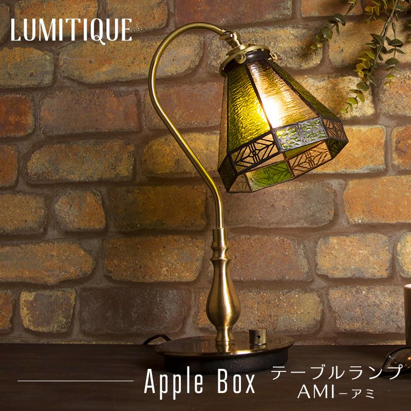 《即日出荷》 照明 テーブルランプ おしゃれ アンティーク レトロ テーブルライト アミ ルミティーク/●林檎箱/