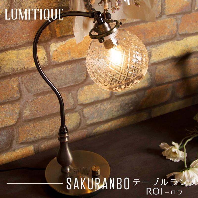 照明 テーブルランプ 置き型 ベッドサイド アンティーク ガラスシェード LED対応 レトロ テーブルライト ロワ ルミティーク/●さくらんぼ/《即納可》