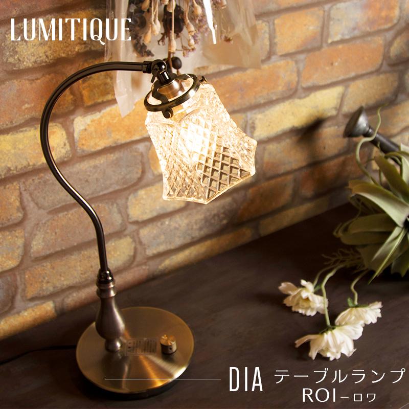 照明 テーブルランプ おしゃれ アンティーク ガラスシェード LED対応 レトロ テーブルライト ロワ ルミティーク/●ダイヤ/《即納可》
