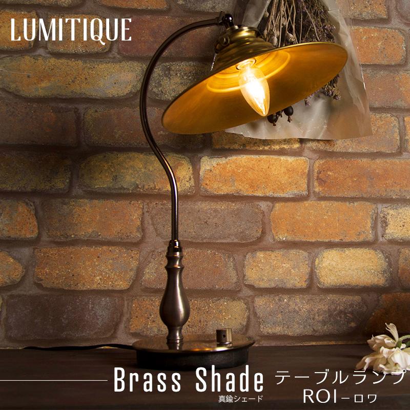 照明 テーブルランプ おしゃれ アンティーク LED対応 レトロ テーブルライト ロワ ルミティーク/●真鍮シェード/《即納可》