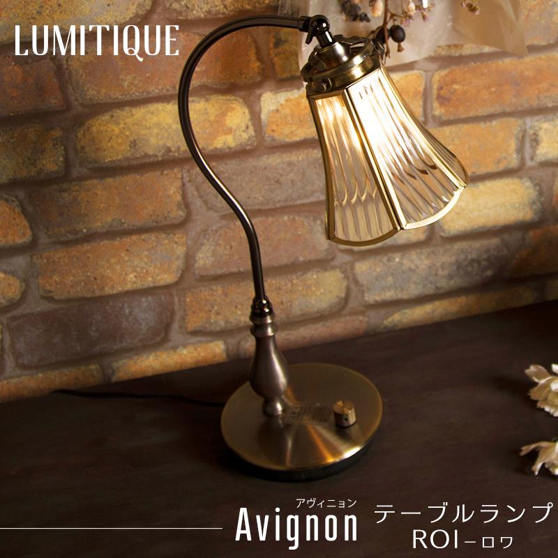 照明 テーブルランプ おしゃれ アンティーク LED対応 レトロ テーブルライト ロワ ルミティーク/●アヴィニヨン/《即納可》