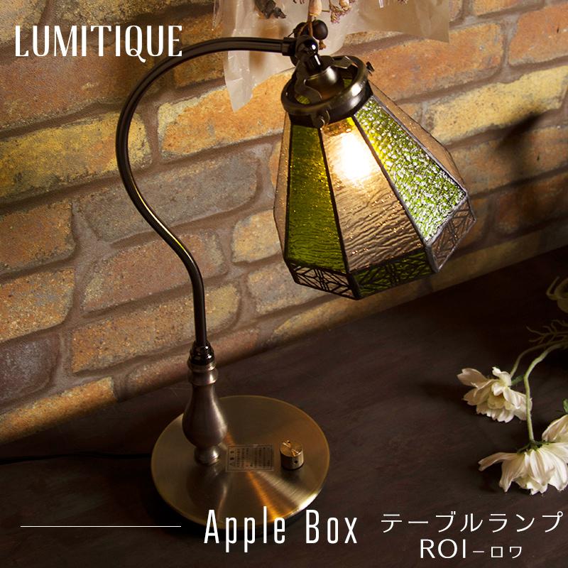 照明 テーブルランプ おしゃれ アンティーク LED対応 レトロ テーブルライト ロワ ルミティーク/●林檎箱/《即納可》