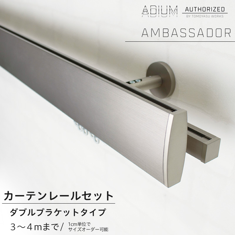 アイアンカーテンレール ダブルセット 3~4mまで《即納可》[1cm単位サイズオーダー おしゃれ 高級感 シンプル 高級 男前 カーテン レール ハイエンド ドイツ製 ADIUM アディウム AMBASSADOR アンバサダー]