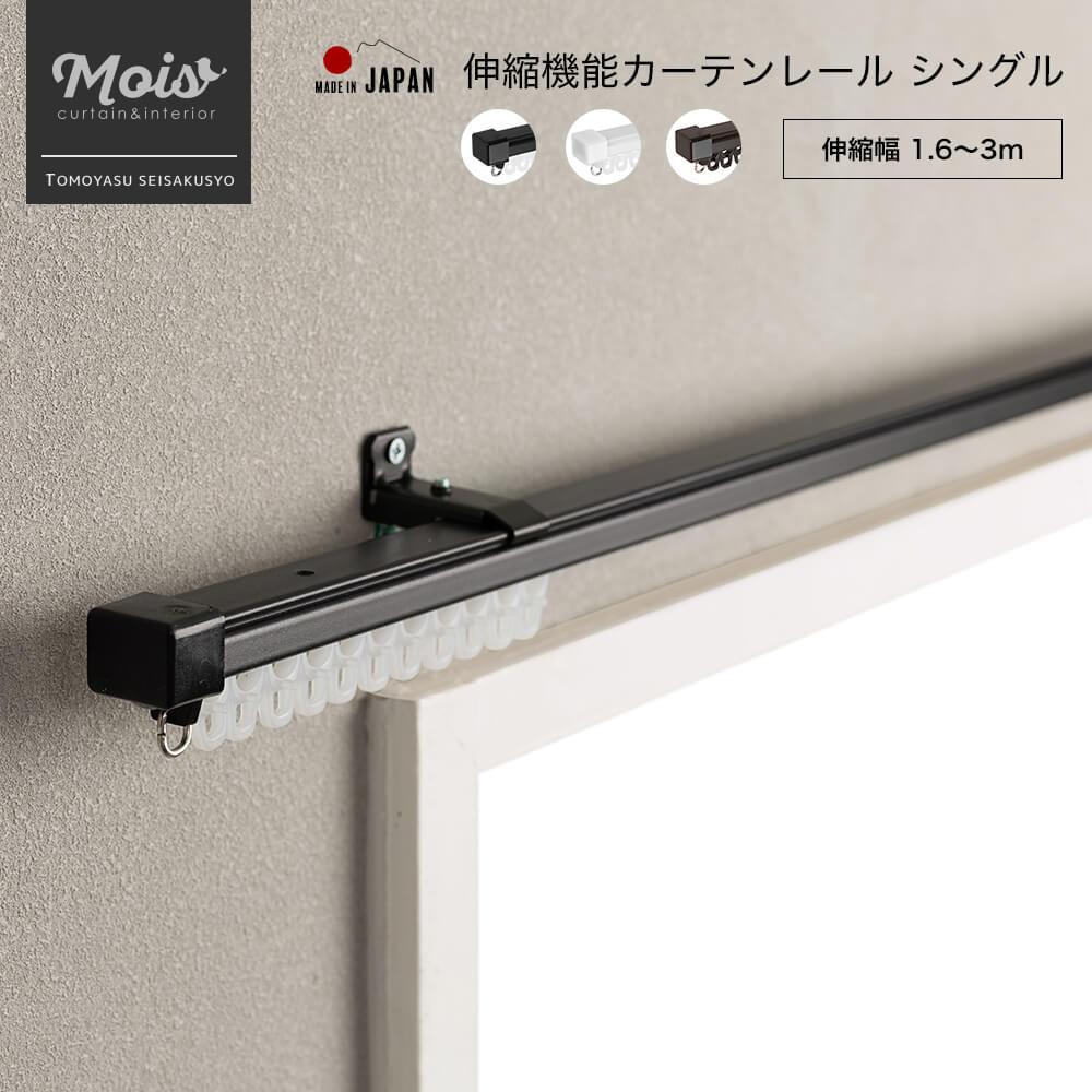 100%品質保証 カーテンレール 伸縮サイズ1.6~3m シングル 伸縮タイプのカーテンレールだから細かいサイズの指定は必要なし 日本製 スーパーセールクーポン配布 《即日出荷》 伸縮機能カーテンレール 伸縮幅 1.6~3m ホワイト 正面付け シンプルカラー 天井付け 友安製作所 一般 ブラウン ブラック マンション 伸縮レール お得クーポン発行中
